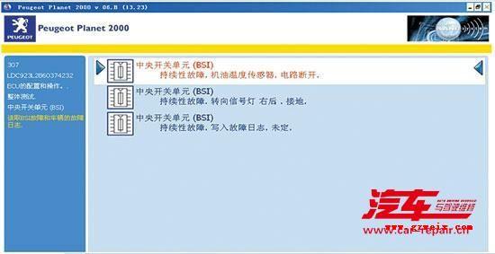 东风标致307电器故障维修实例 高清图片