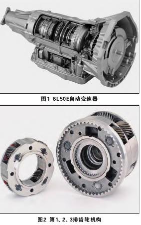 6l50e自动变速器内部换挡执行元件有3个驱动离合器,2个制动高清图片