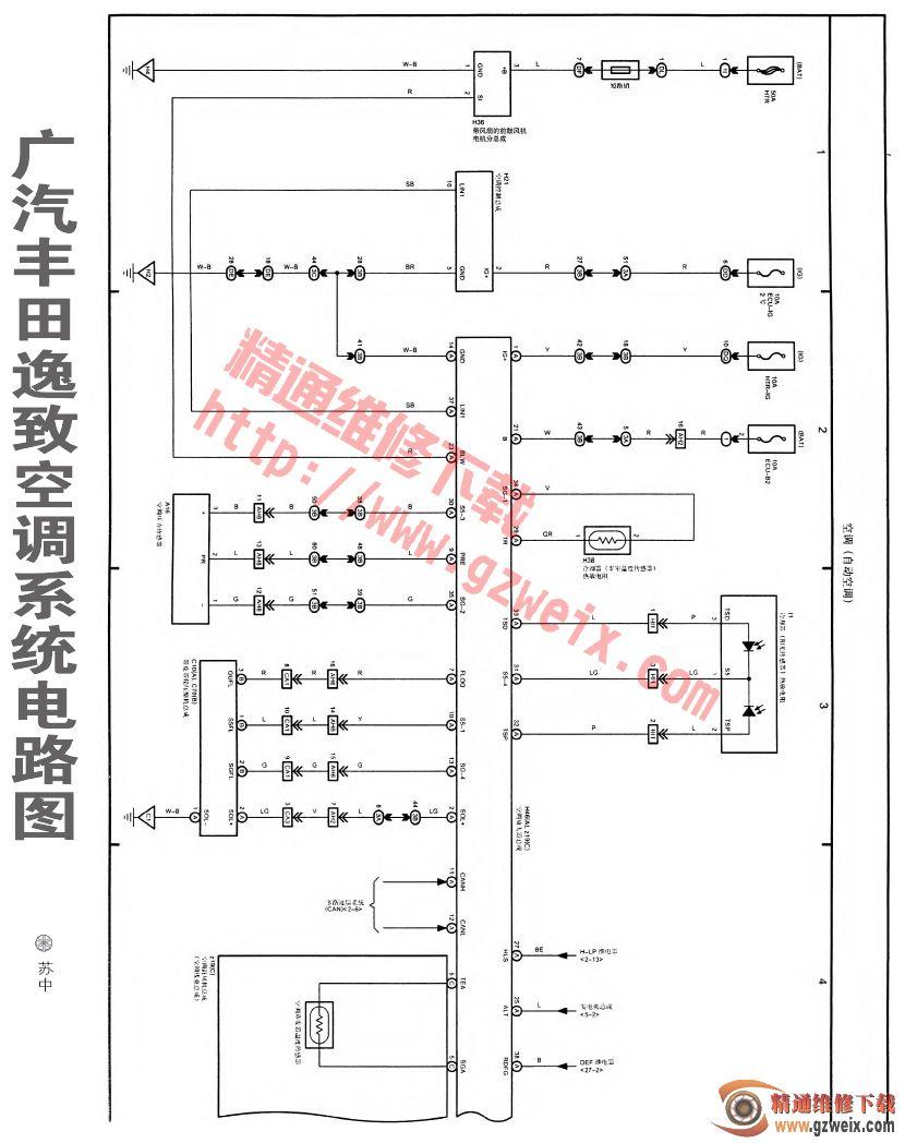 广汽丰田逸致空调系统电路图