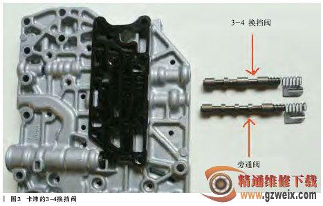 故障排除:更换3-4挡离合器片、倒挡离合器片,清洗控制阀体总高清图片