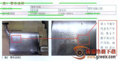 广汽丰田凯美瑞排气管尾段异响故障
