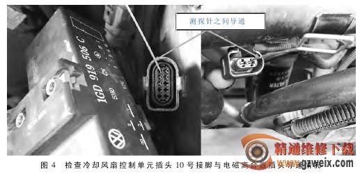 读取发动机控制单元冷却液温度传感器数据流