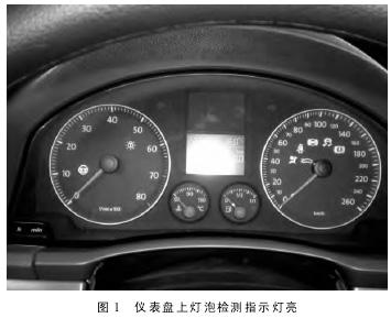 一汽-大众速腾汽车的灯光系统,如果车外照明灯的灯泡损坏,组合仪表的图片