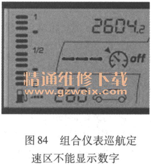 ...设置巡航定速时,组合仪表巡航定速区不能显示数字,闪烁显示\