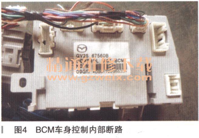 奔腾b70 bcm车身控制单元损坏导致空调不制冷高清图片