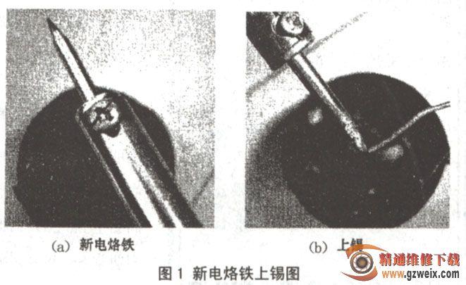电路板焊接注意事项
