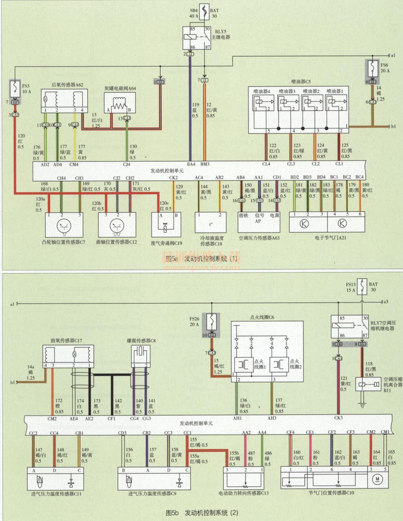 华泰B11轿车电路图 发动机控制系统高清图片