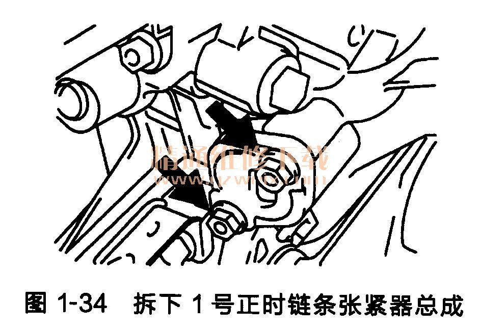 在曲轴箱和油底壳之间插人SST刀片。切穿密封件并拆卸油底壳,如图1-33所示。  (23)拆卸1号正时链条张紧器总成。拆卸两个螺母、张紧轮和垫片,如图1-34所示。  注意:使用正时链条张紧器转动曲轴。 (24)安装发动机吊耳。 如图1-35所示,用螺栓安装1号发动机吊耳和2号发动机吊耳。拧紧力矩为38N·m。  将起吊装置安装到发动机吊耳和起重机上。 (25)拆卸带V形加强筋的正时传动带张紧轮总成。 用起重机举起发动机。 拆卸螺栓、螺母和带V形加强筋的正时传动带张紧轮,如图1-36中箭头所