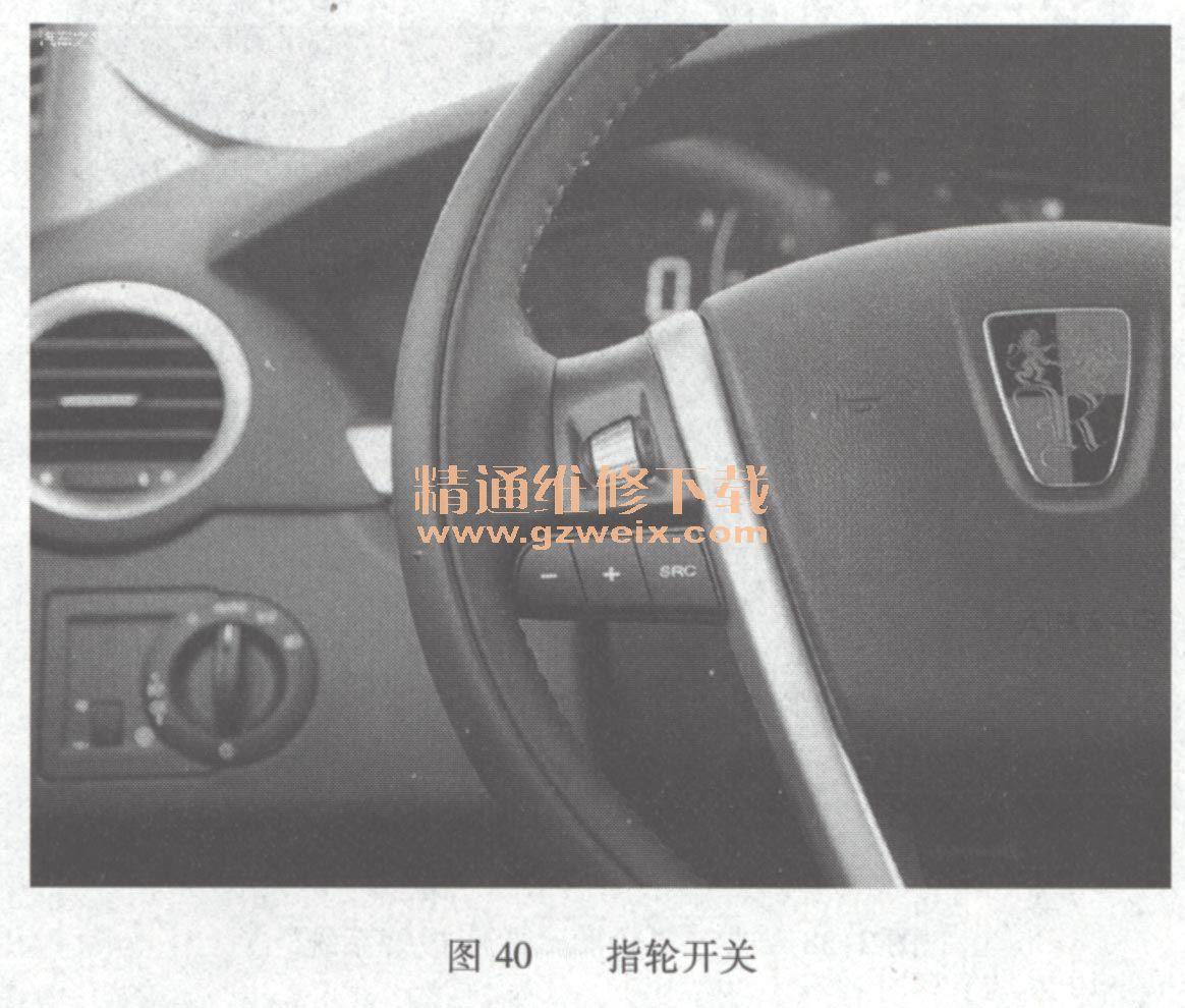 上汽荣威r550g胎压报警设定高清图片