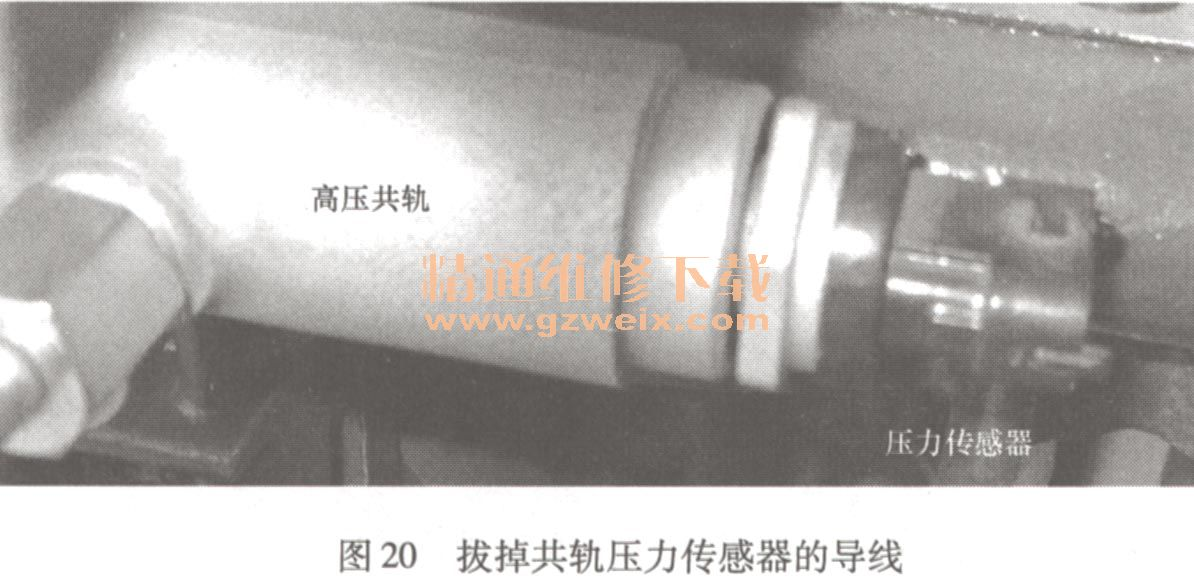 国III 共轨发动机起动时,实际油轨压力比标准压力高高清图片