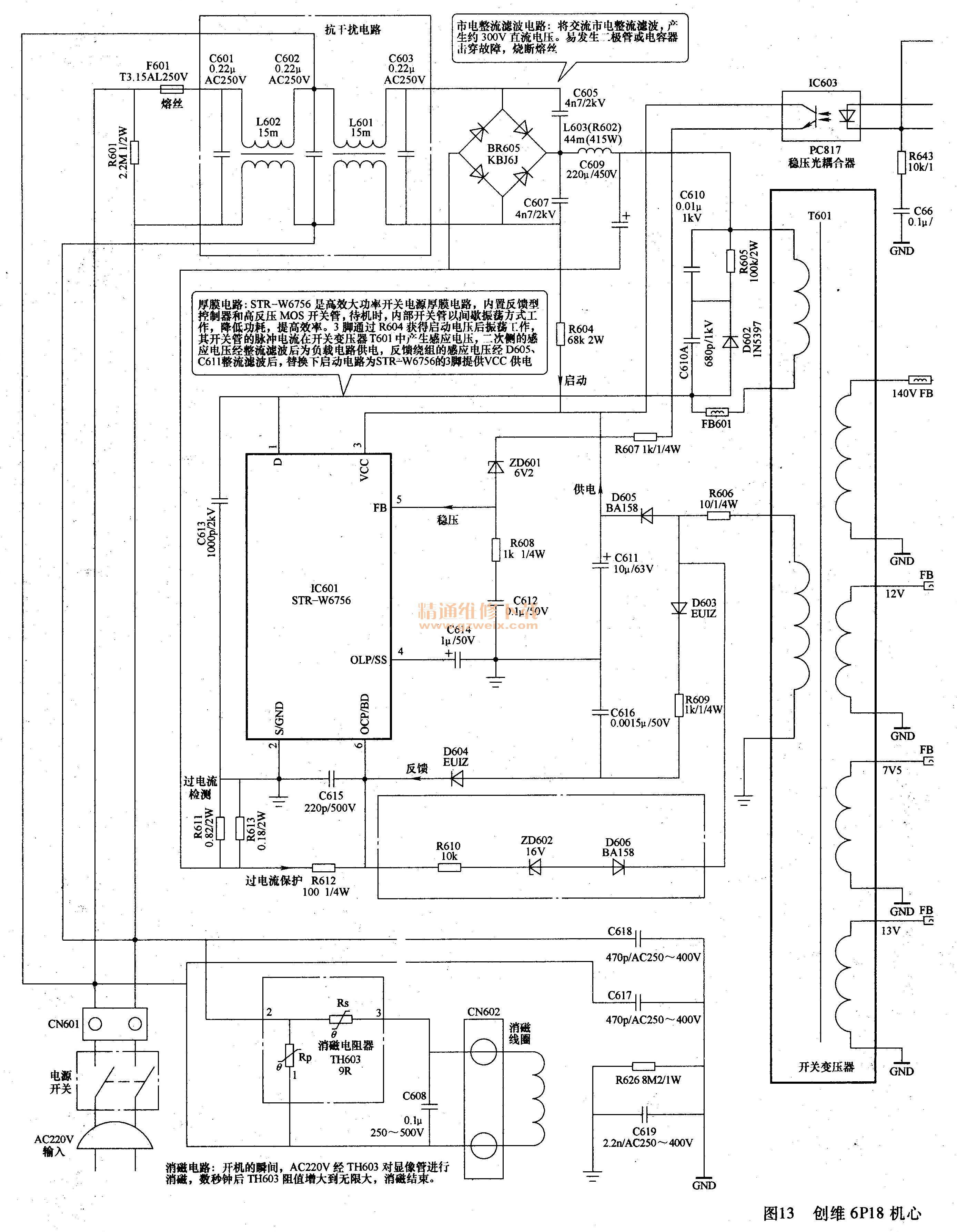 创维6p18机芯开关电源