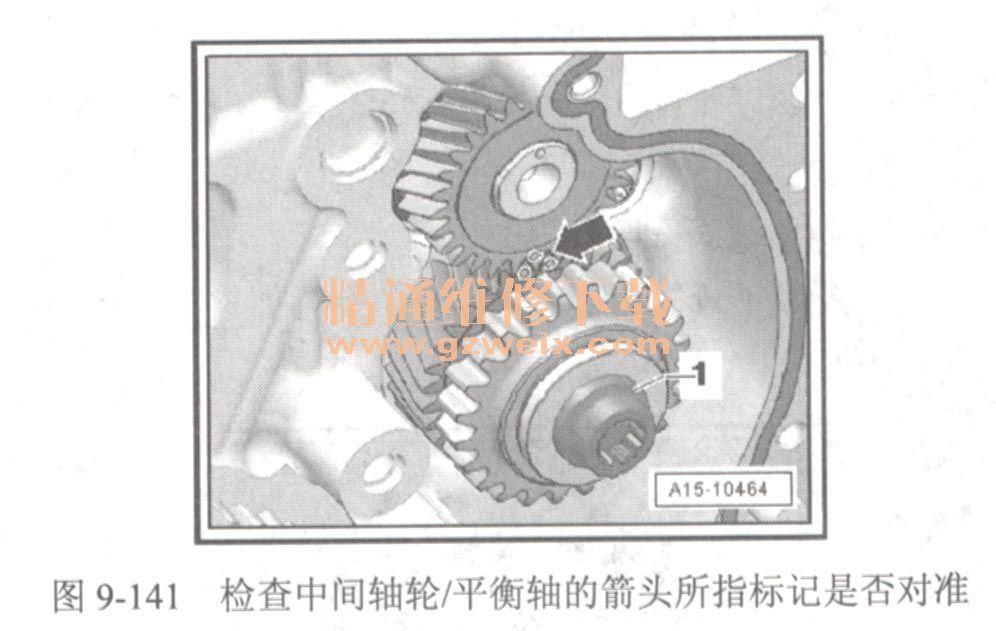 平衡轴正时链条的安装 大众迈腾yjibye 1.8 l4缸高清图片