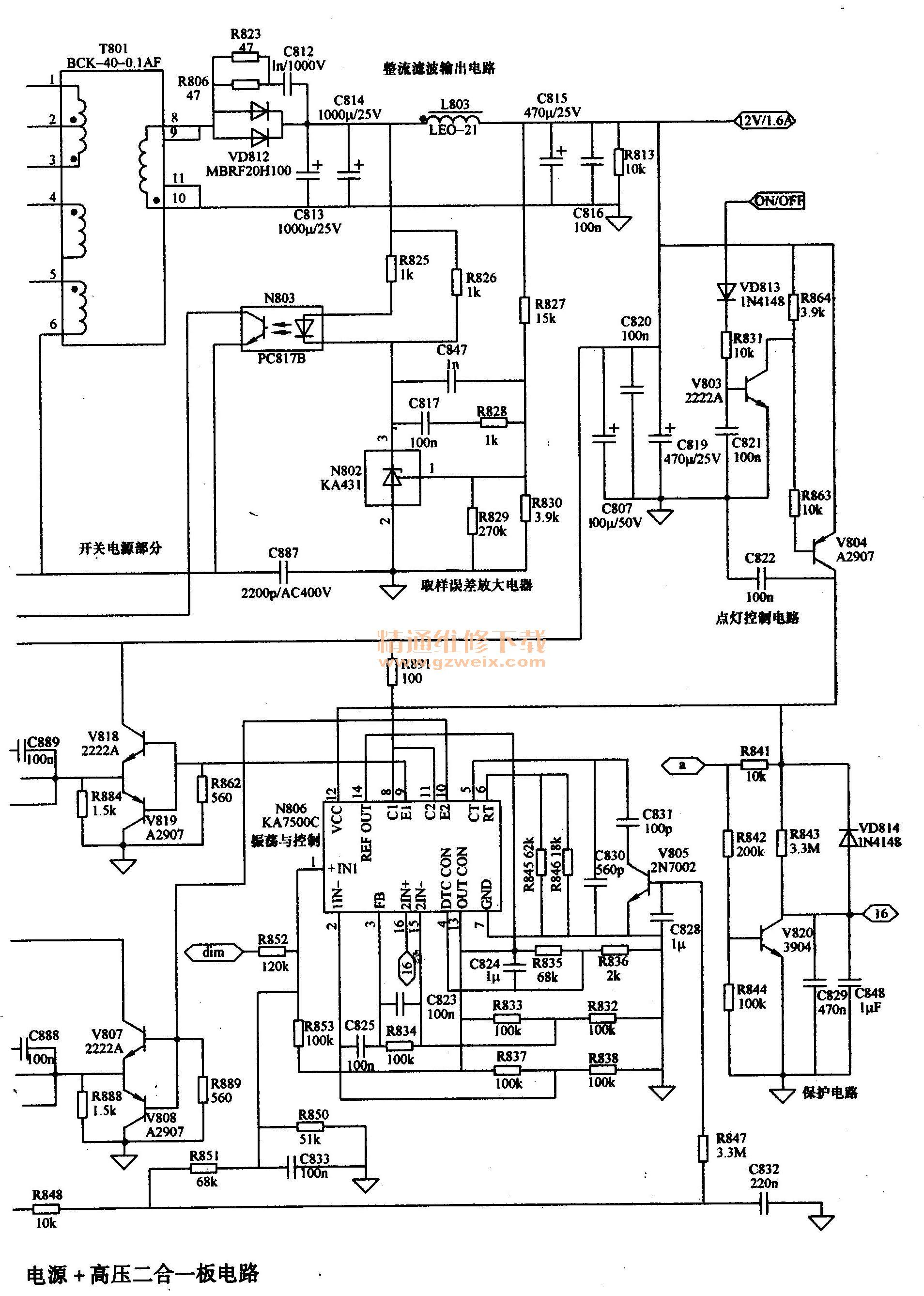 海信MST7机芯1585电源+高压二合一板电路