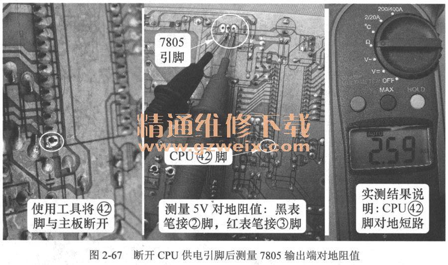 看图 学习 维修/4.断开CPU电源引脚