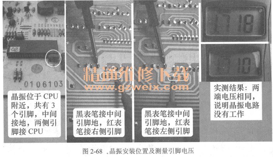看图 学习 维修/实测结果说明CPU电源引脚对地击穿;为进一步判断,安装7805...