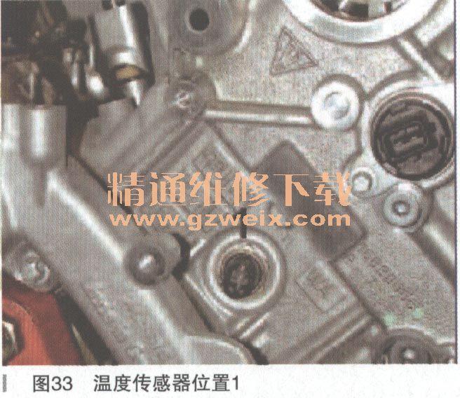 冷却液温度传感器安装在右后方的汽缸盖上.   另一个温度传感器位于高清图片