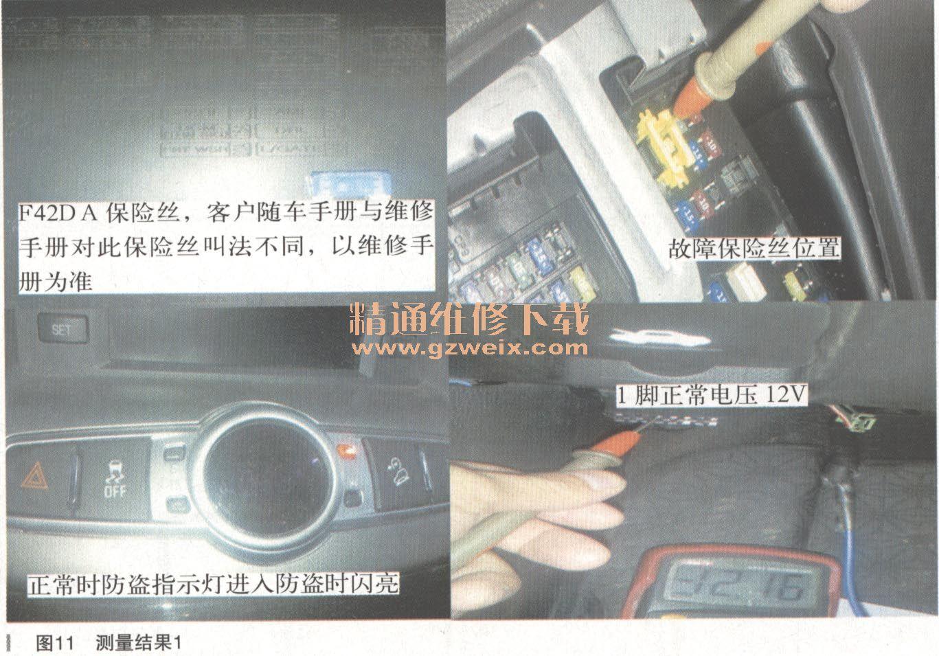 雪佛兰科帕奇遥控器不起作用高清图片
