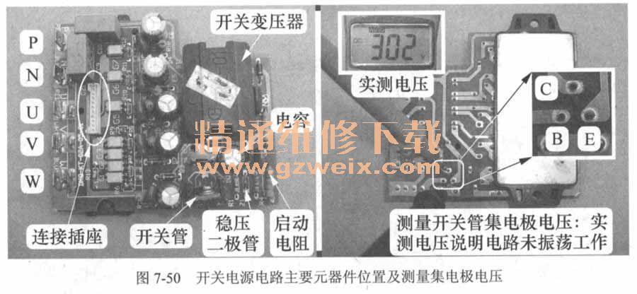 看图学习维修空调器电路板(下)