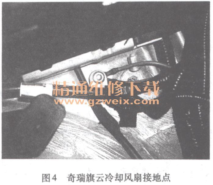 奇瑞旗云轿车冷却液温度高高清图片