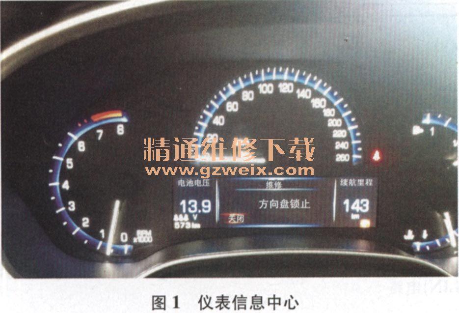 接车后:试车验证故障.操纵驾驶人侧车窗玻璃升降器开关升高清图片