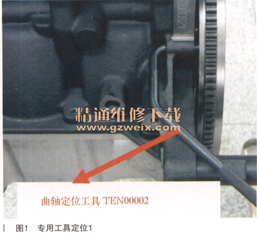 荣威350 非专用工具 对正时 方法 精通维修下载 荣威 350高清图片