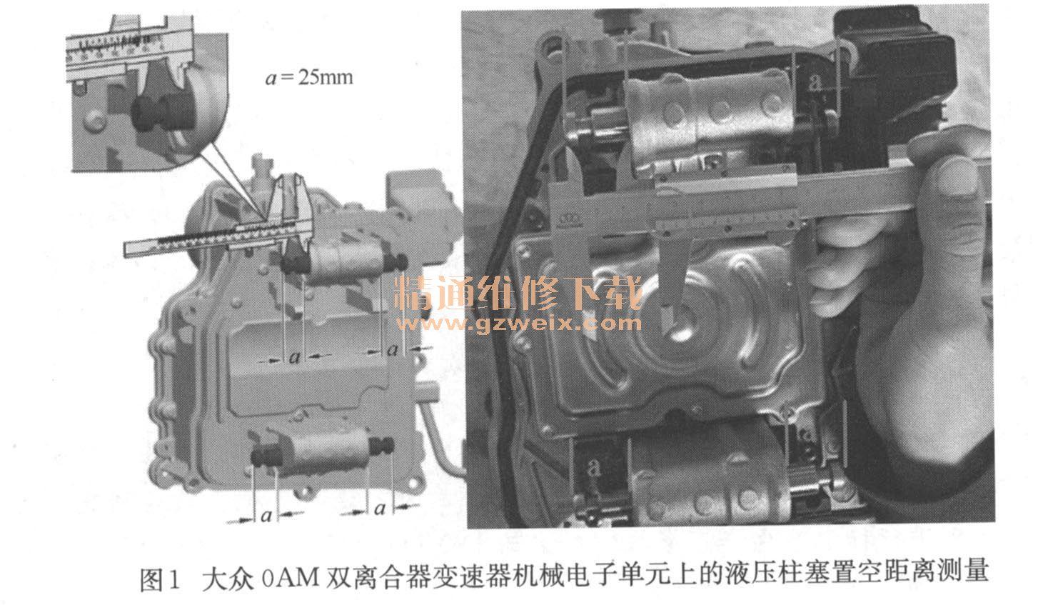 大众0am自动变速器拆装不规范操作的后果