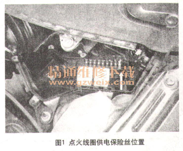 奥迪A6L加装警报喇叭和警灯后发动机无法启动高清图片
