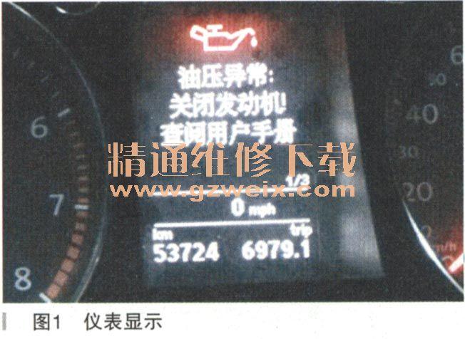 大众迈腾轿车机油压力报警