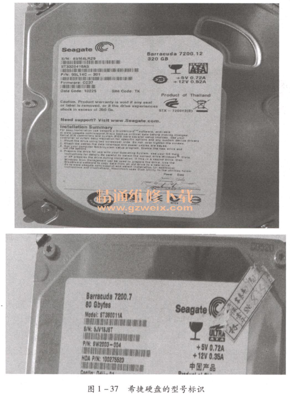 图解电脑硬盘维修及数据恢复