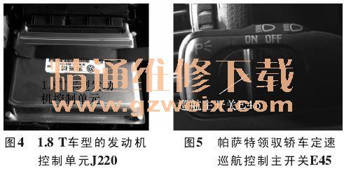 帕萨特领驭轿车定速巡航系统分析及检修 高清图片