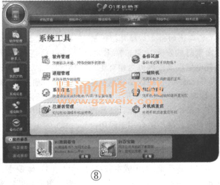 """华为c8825d手机_华为C8300手机跳过""""屏幕调整""""的方法 - 精通维修下载"""