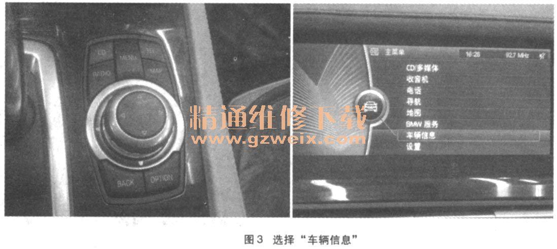 宝马车发动机机油液面测量