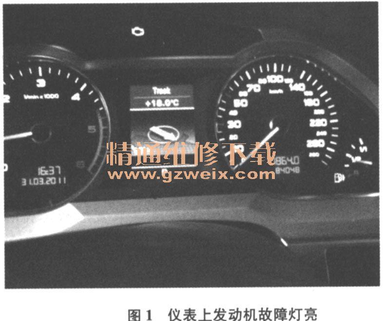 奥迪A6L仪表上发动机故障灯亮高清图片