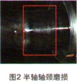 新蒙迪欧车型左半轴油封漏油的诊断维修高清图片