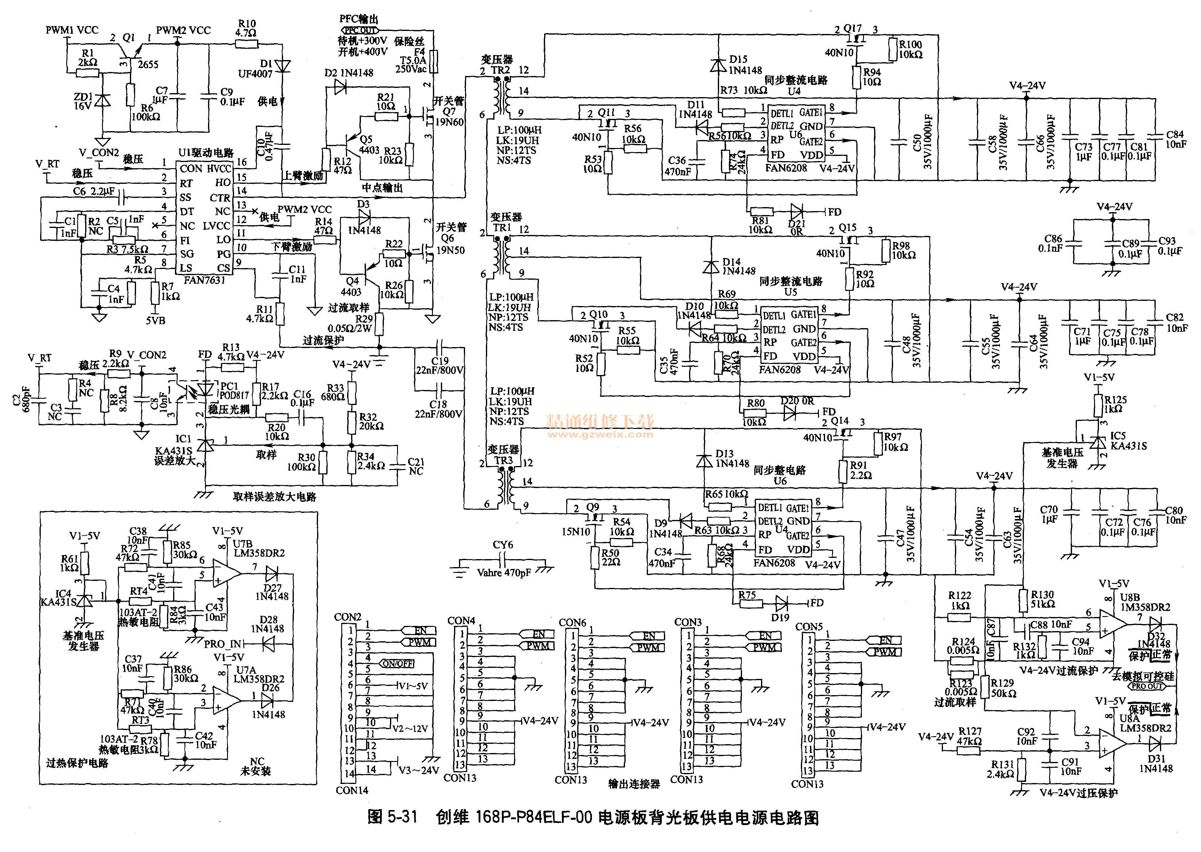 蚂蚁矿机电源板原理图