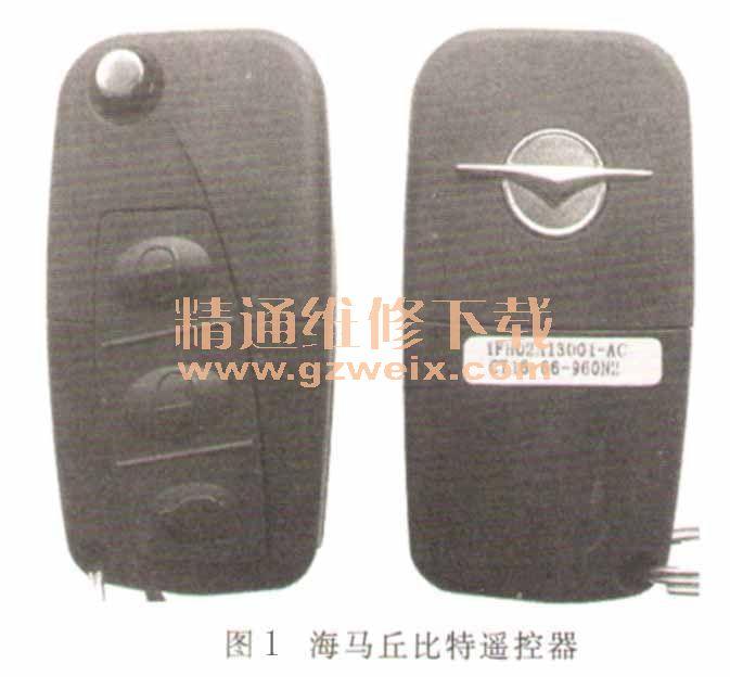 海马丘比特钥匙遥控器匹配方法