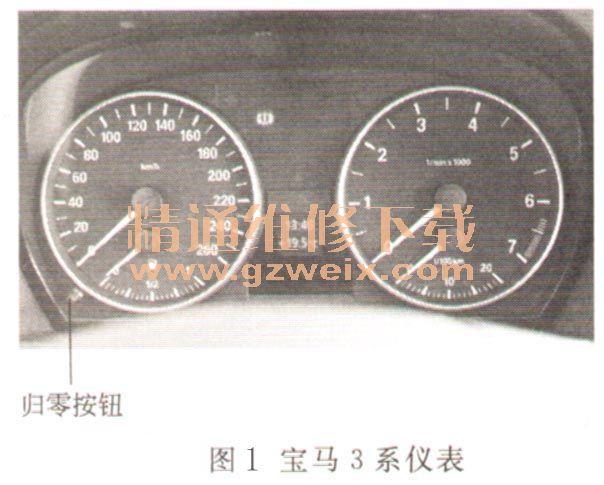 宝马3系保养灯归零 - 北京九奔科技发展有限公司