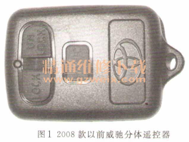 一汽丰田威驰遥控器匹配高清图片