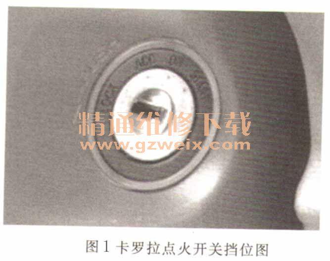 2008款丰田威驰 卡罗拉遥控器匹配高清图片