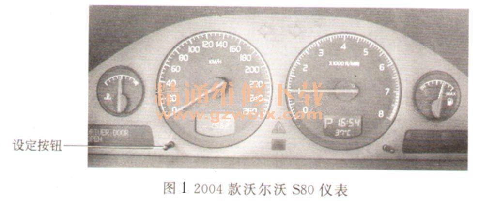 2000 2004款沃尔沃s80保养灯归零高清图片