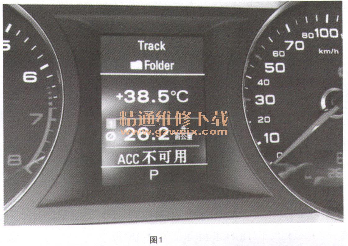奥迪A6L轿车仪表提示ACC不可用高清图片