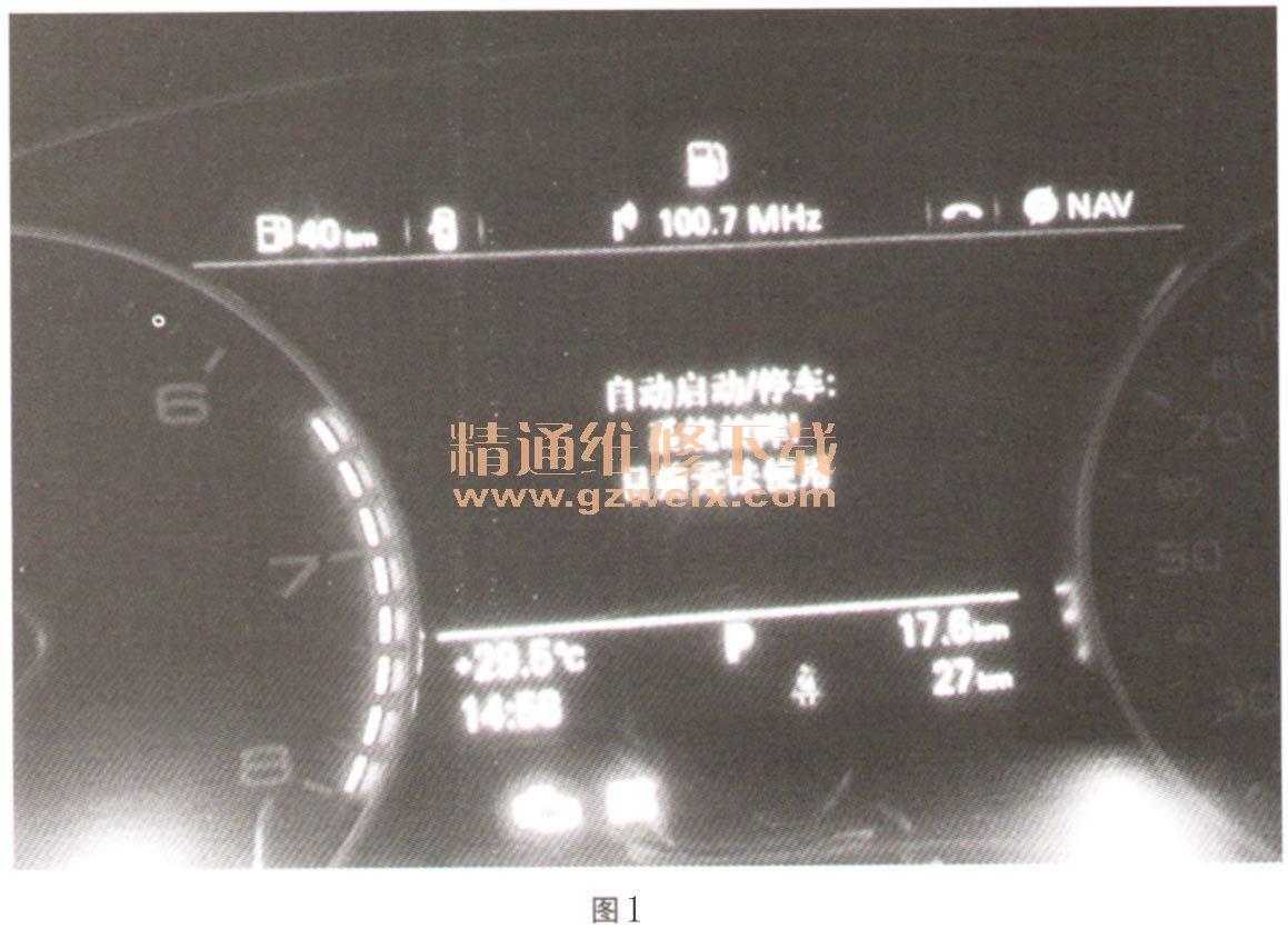 奥迪A6L组合仪表显示屏提示启动 停止系统故障高清图片