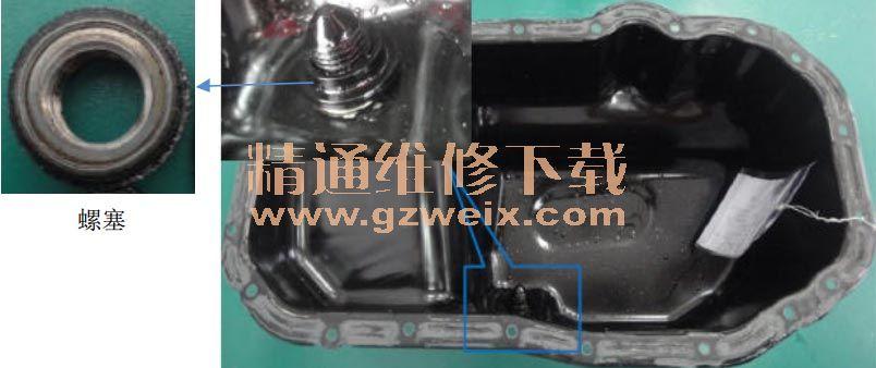 大众新宝来EA111 1.6L发动机油底壳漏油维修指导高清图片