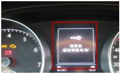 大众高尔夫A7遥控钥匙失效或仪表提示 请更换遥控钥匙电池高清图片