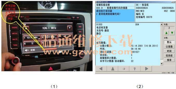 """发现"""" 56 收音机""""系统存有电话收 发器(车载蓝牙设备)的故障高清图片"""
