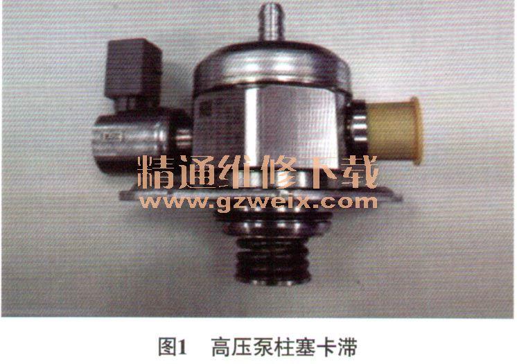 列1.8TSI发动机燃油供给系统故障诊断思路高清图片