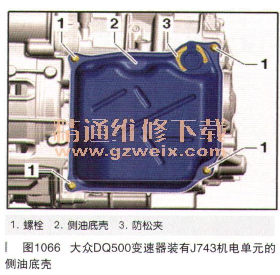 182的插头以及离合器机油温度传感器G509(如图1067所示).-国高清图片