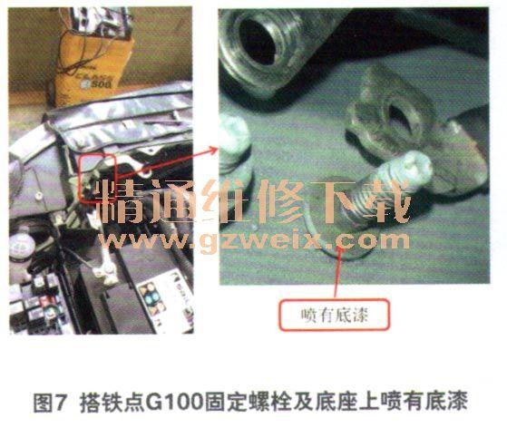 回顾总结:搭铁点G100处是一个3 此故障点中发动机搭铁线因为与   高清图片
