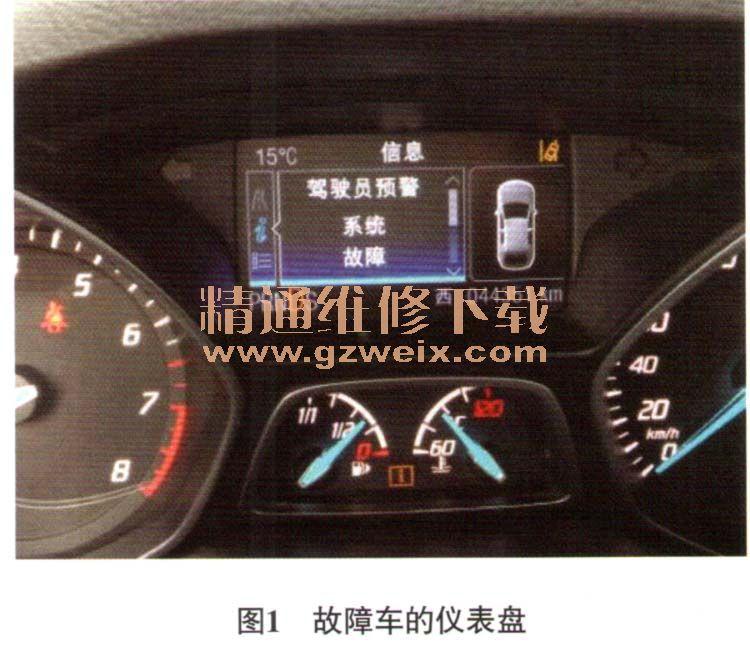 翼虎SUV多个故障灯点亮高清图片