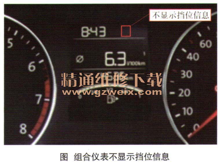 """故障现象:配备AQ160变速器的车辆(新波罗、新桑塔纳、朗逸等)组合仪表不显示挡位信息(图1)。  故障诊断:用ODIS检查,发现""""02变速器电子装置""""中存储了故障代码""""P070900(00293)行驶挡位传感器断路""""。检查多功能开关(F125)的线路、装配位置及固定螺栓拧紧扭矩,均正常。更换F125后试车,故障依旧。 解决方法:按以下步骤调整换挡杆拉索。 (1)将换挡杆切换至P挡。 (2)松开换挡杆拉索的固定螺栓。 (3)将变速器上的换挡轴拨杆置于P挡(向"""